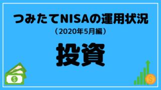 つみたてNISAの運用状況 2020年5月編