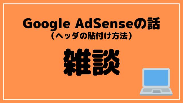 ブログタイトル Google AdSense ヘッダ 設定