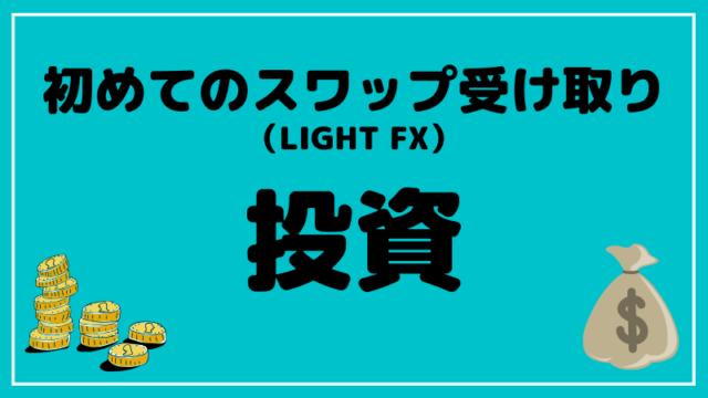 ブログタイトル LIGHT FX スワップポイント 受取方法