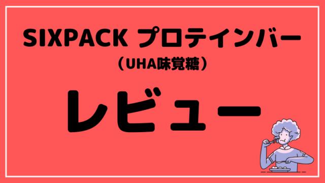 ブログタイトル UHA味覚糖 プロテインバー レビュー