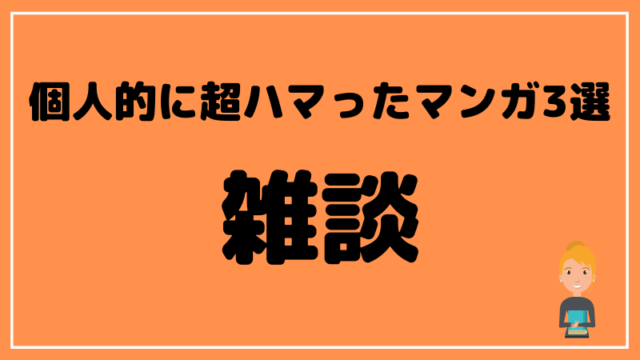 ブログタイトル オススメ マンガ 紹介
