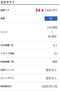 トラリピ 設定変更 売り 2020-6 CAD/JPY