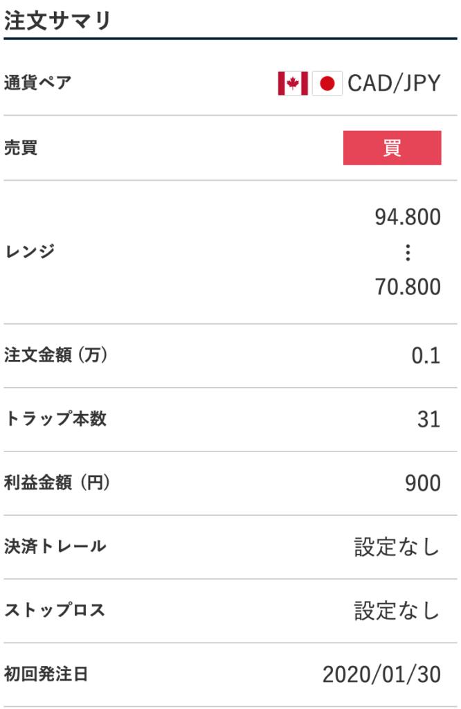 トラリピ 設定変更 買い 2020-6 CAD/JPY