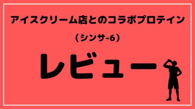 ブログタイトル シンサ-6 レビュー