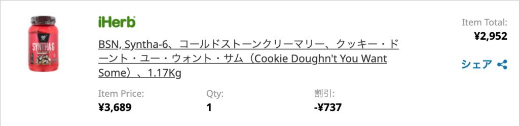 シンサ-6 クッキー iHerb