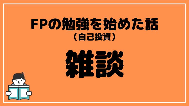 ブログタイトル FP 3級 勉強