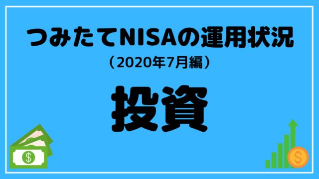つみたてNISA 運用状況 2020-7