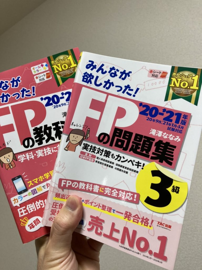 FP 3級 教科書 問題集