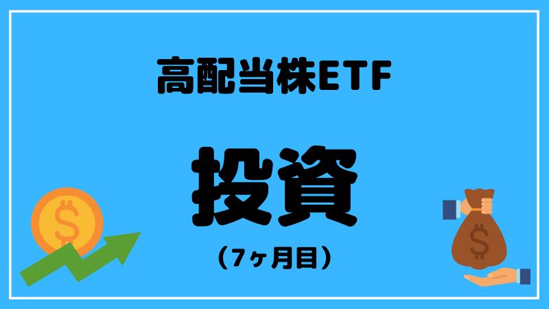 ブログタイトル ETF 運用 7ヶ月目