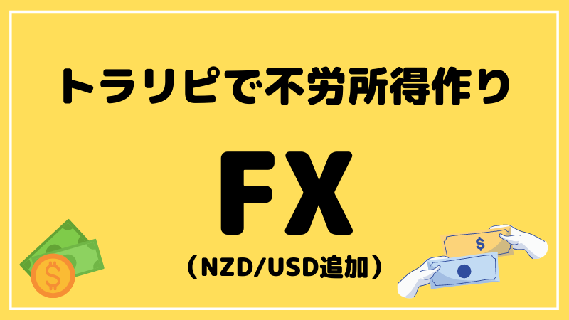 ブログタイトル トラリピ 不労所得 NZD/USD