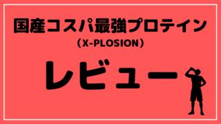 【サプリメントレビュー】エクスプロージョンのプロテインを3種類買ってみました!