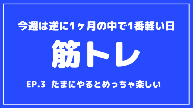 【筋トレ】ベンチプレスMAX200kgへの道【第3回目】