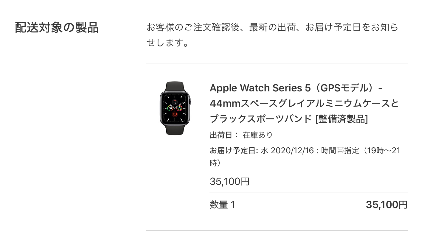 Apple Watch 注文画面