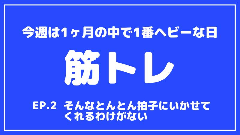 【筋トレ】ベンチプレスMAX200kgへの道【第2回目】