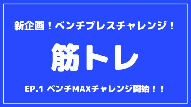 【筋トレ】ベンチプレスMAX200kgへの道【第1回目】