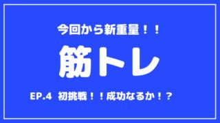【筋トレ】ベンチプレスMAX200kgへの道【第4回目】