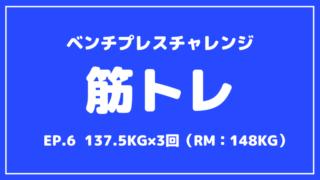 【筋トレ】ベンチプレスMAX200kgへの道【第6回目】