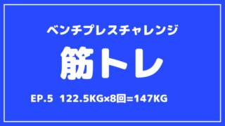 【筋トレ】ベンチプレスMAX200kgへの道【第5回目】