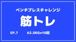 【筋トレ】ベンチプレス成長記録【第7回目】