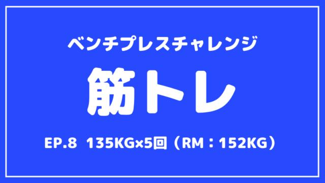 【ベンチプレス成長記録】5レップ目:135kg×5回