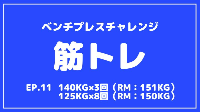 【ベンチプレス成長記録】8レップ目:140kg×3回