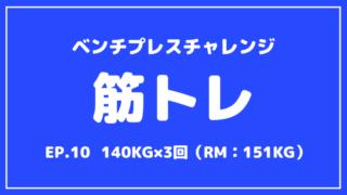【ベンチプレス成長記録】7レップ目:140kg×3回