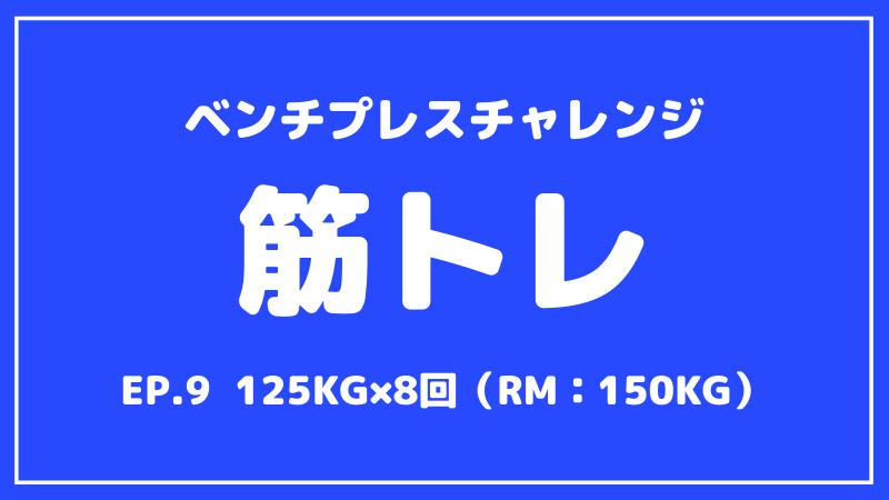【ベンチプレス成長記録】6レップ目:125kg×8回